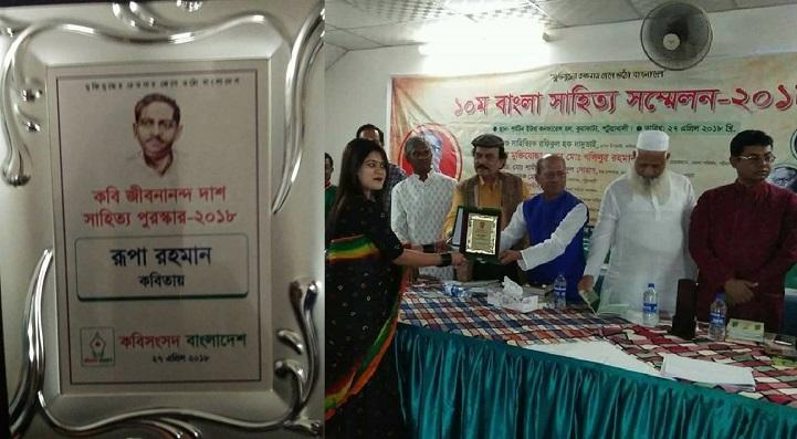 জীবনানন্দ-দাশ-সাহিত্য-Jibanananda Das Sahitya Puraska won the silver of Joypurhat