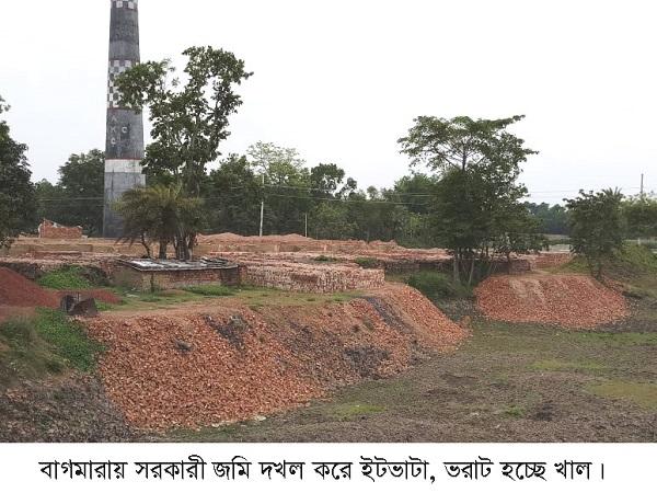 বাগমারায় সরকারী সম্পত্তি দখল করে ইটভাটা নির্মান