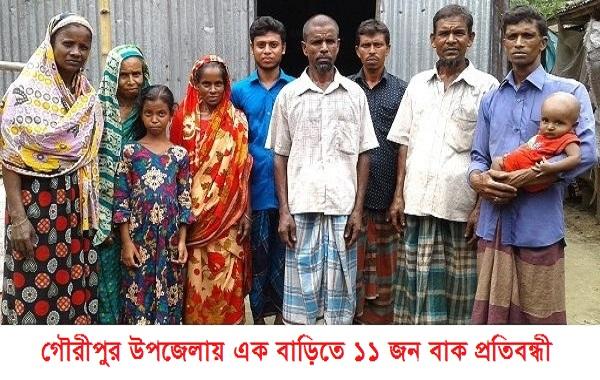 গৌরীপুর-উপজেলায়-এক-বাড়িতে-১১-জন-বাক-প্রতিবন্ধী
