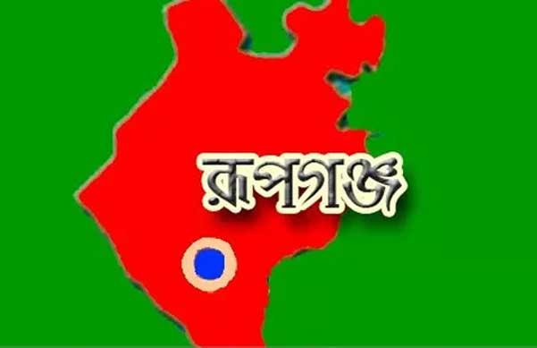 রূপগঞ্জ